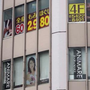 もみの匠 恵比寿店2