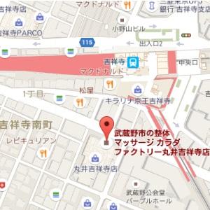 カラダファクトリー 丸井吉祥寺店2
