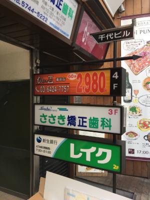 もみの匠 蒲田店2
