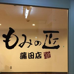 もみの匠 蒲田店4