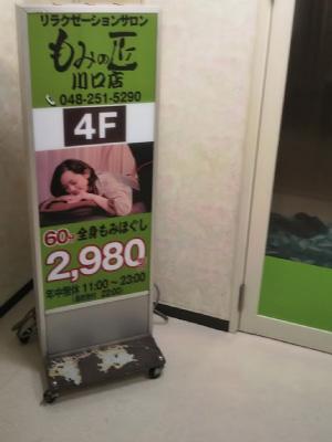 もみの匠 川口店1