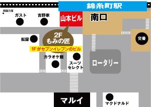 もみの匠 錦糸町店1