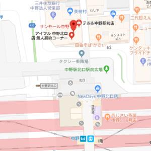 もみの匠 中野店2