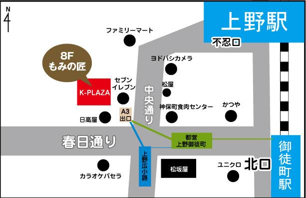 もみの匠 上野店2